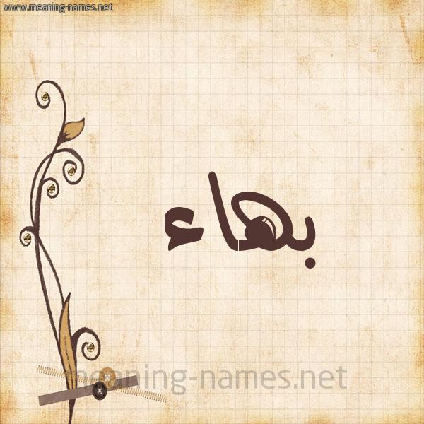 شكل 6 صوره ورق كلاسيكي للإسم بخط عريض صورة اسم بهاء Bhaa