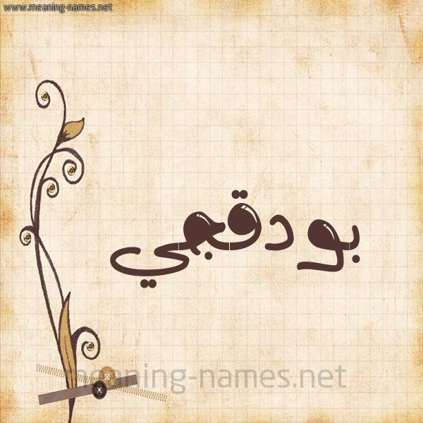 شكل 6 صوره ورق كلاسيكي للإسم بخط عريض صورة اسم بُودَقْجي BOODAQGI