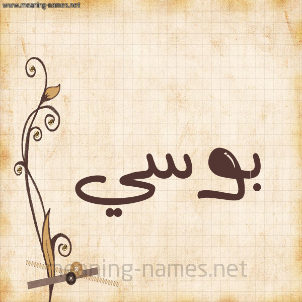 شكل 6 صوره ورق كلاسيكي للإسم بخط عريض صورة اسم بُوسي BOOSI