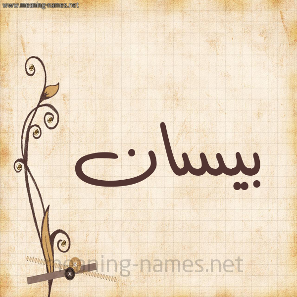 شكل 6 صوره ورق كلاسيكي للإسم بخط عريض صورة اسم بيسان Besan