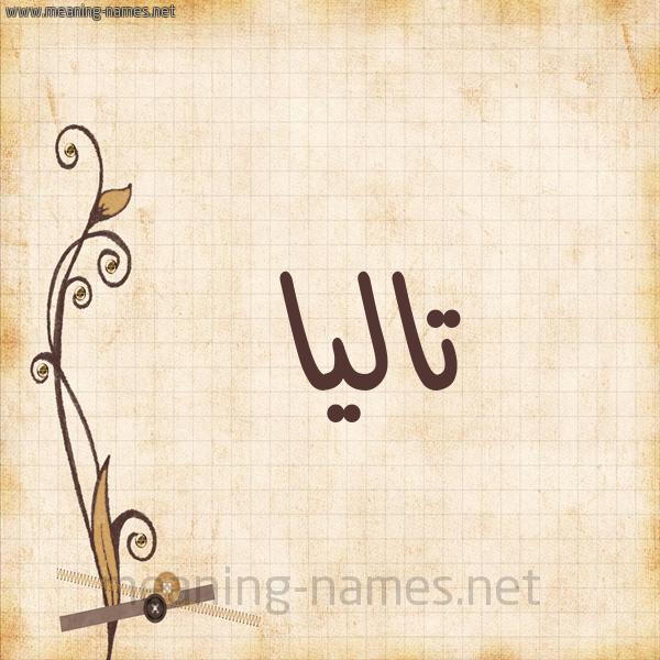 شكل 6 صوره ورق كلاسيكي للإسم بخط عريض صورة اسم تاليا Talia