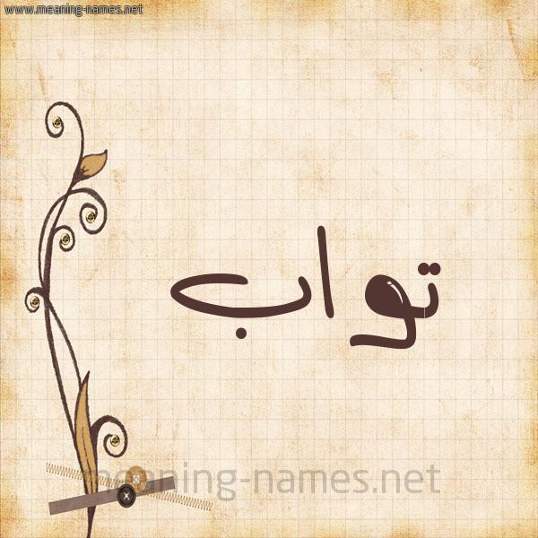 شكل 6 صوره ورق كلاسيكي للإسم بخط عريض صورة اسم تَوّاب TAOAB