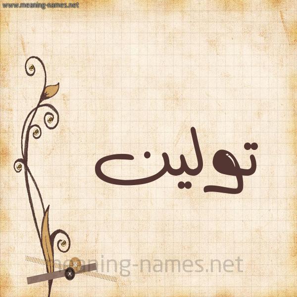 كل زخرفة وحروف تولين زخرفة أسماء كول