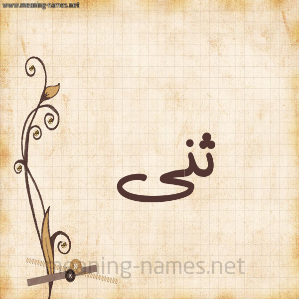 شكل 6 صوره ورق كلاسيكي للإسم بخط عريض صورة اسم ثنى Thna