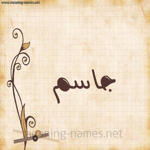 شكل 6 صوره ورق كلاسيكي للإسم بخط عريض صورة اسم جاسم Jasm