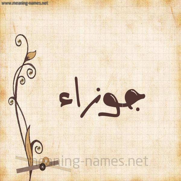 كل زخرفة وحروف جوزاء زخرفة أسماء كول