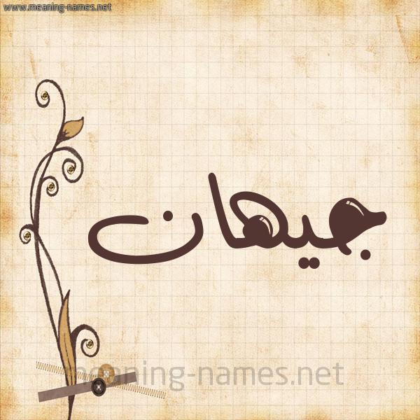 شكل 6 صوره ورق كلاسيكي للإسم بخط عريض صورة اسم جيهان Jehan