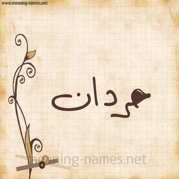 شكل 6 صوره ورق كلاسيكي للإسم بخط عريض صورة اسم حَرْدان HARDAN