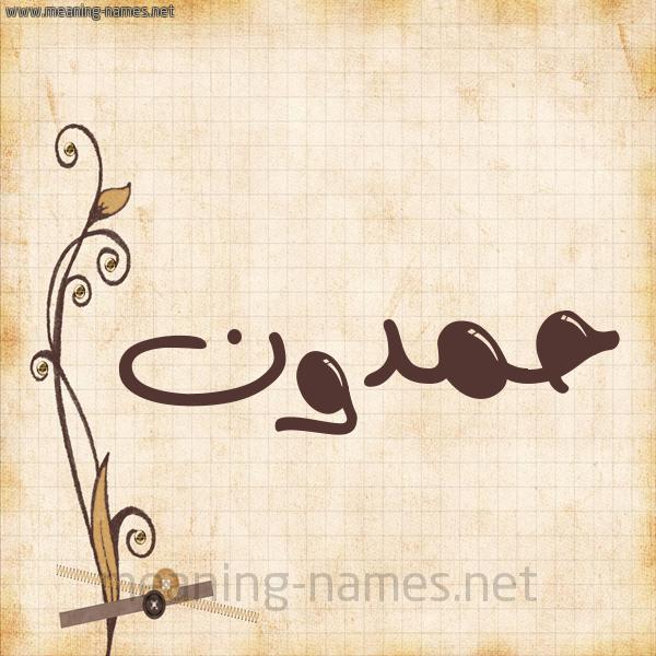 شكل 6 صوره ورق كلاسيكي للإسم بخط عريض صورة اسم حَمْدون HAMDON