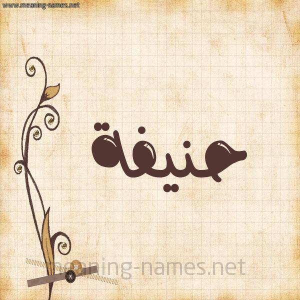 شكل 6 صوره ورق كلاسيكي للإسم بخط عريض صورة اسم حنيفة HNIFH