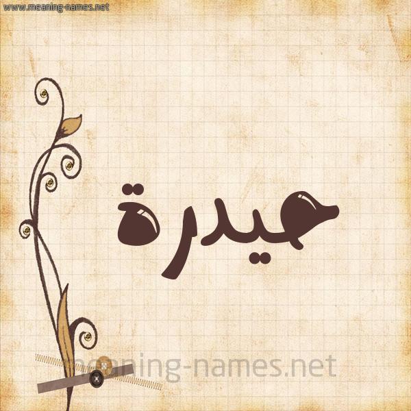 شكل 6 صوره ورق كلاسيكي للإسم بخط عريض صورة اسم حيدرة Hidar