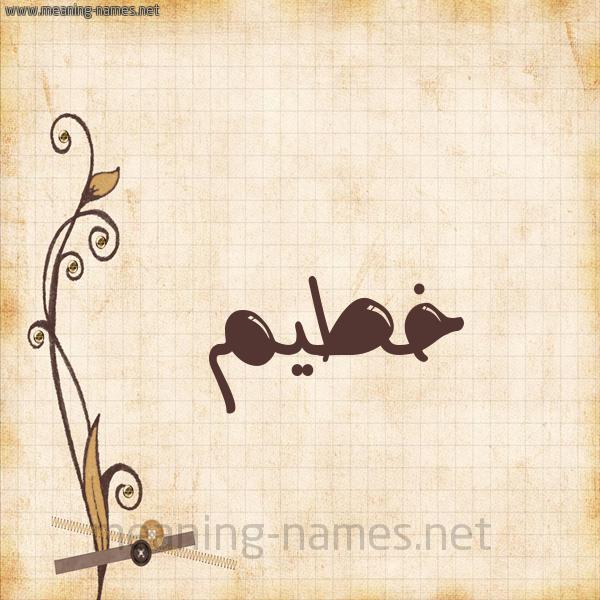 شكل 6 صوره ورق كلاسيكي للإسم بخط عريض صورة اسم خطيم KHTIM
