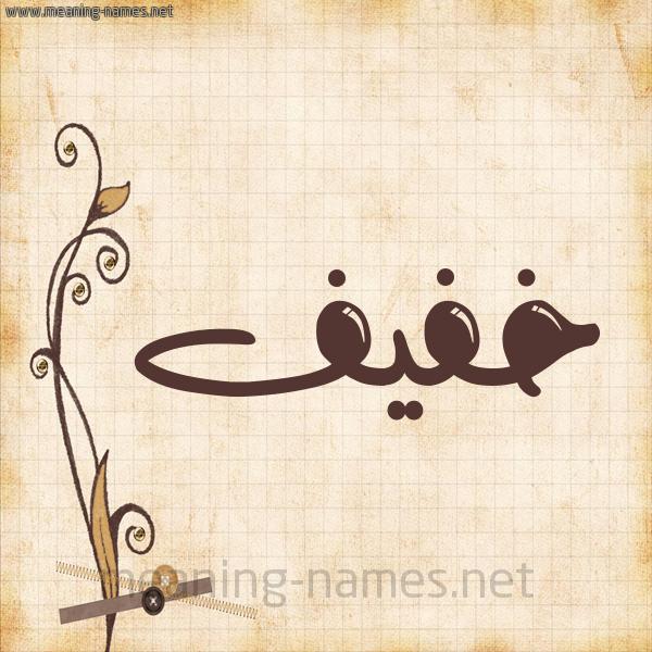 شكل 6 صوره ورق كلاسيكي للإسم بخط عريض صورة اسم خفيف Khfyf
