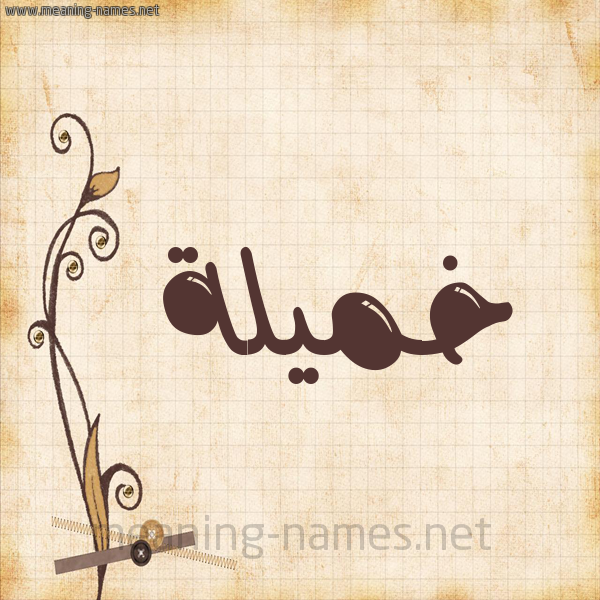 شكل 6 صوره ورق كلاسيكي للإسم بخط عريض صورة اسم خميلة Khmylh