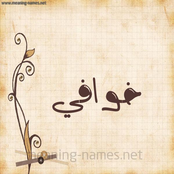 شكل 6 صوره ورق كلاسيكي للإسم بخط عريض صورة اسم خوافي Khwafy