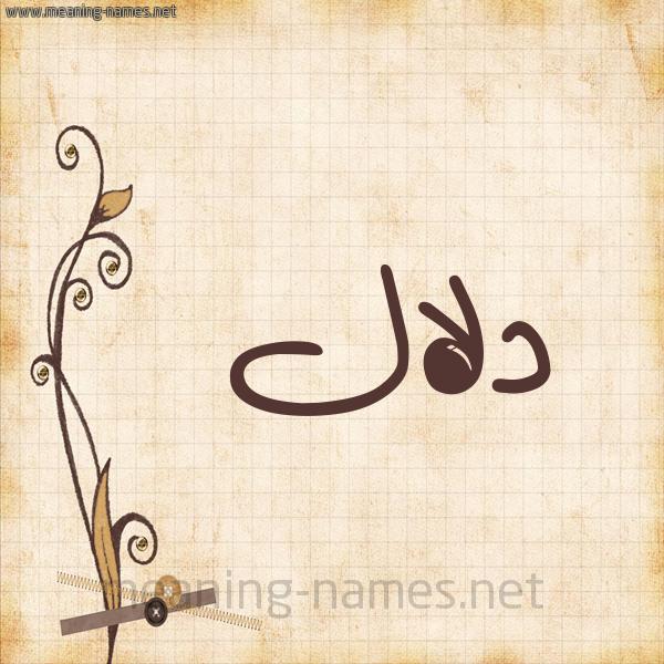 شكل 6 صوره ورق كلاسيكي للإسم بخط عريض صورة اسم دلال Dlal