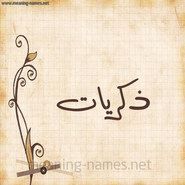 كل زخرفة وحروف ذكريات زخرفة أسماء كول