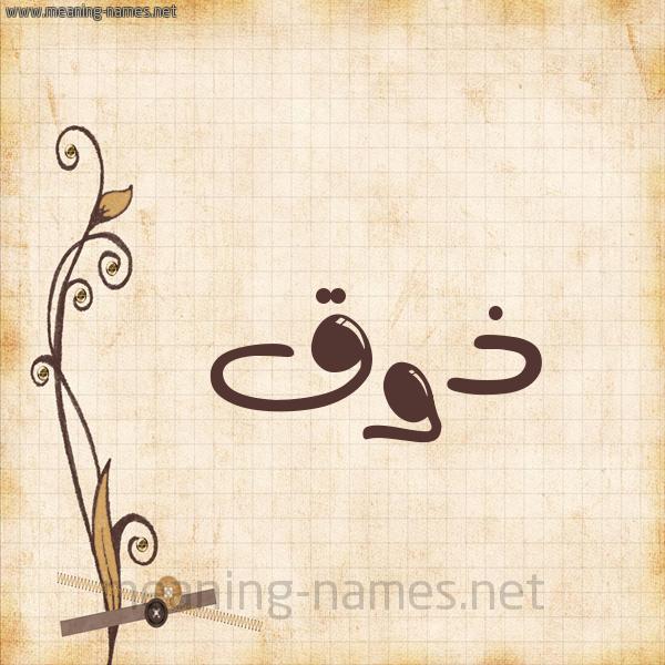 شكل 6 صوره ورق كلاسيكي للإسم بخط عريض صورة اسم ذوق Dhwq