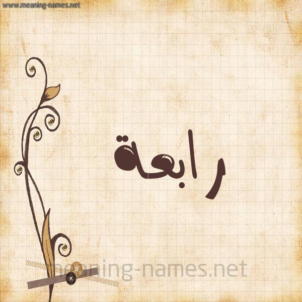 شكل 6 صوره ورق كلاسيكي للإسم بخط عريض صورة اسم رابعة Rabaa