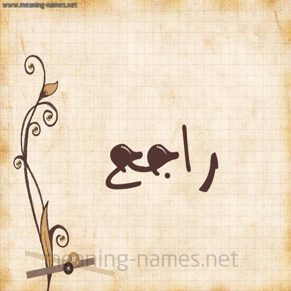 شكل 6 صوره ورق كلاسيكي للإسم بخط عريض صورة اسم راجِح RAGEH