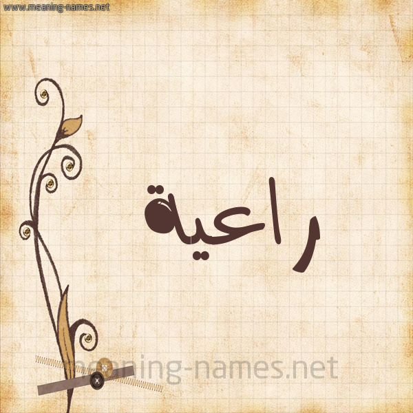 شكل 6 صوره ورق كلاسيكي للإسم بخط عريض صورة اسم راعية RAAIH