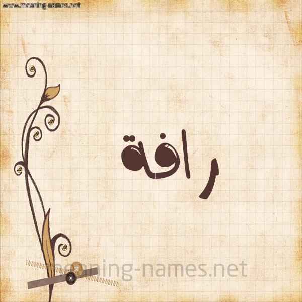 شكل 6 صوره ورق كلاسيكي للإسم بخط عريض صورة اسم رافة RAFH