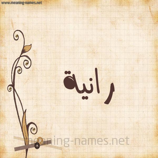 شكل 6 صوره ورق كلاسيكي للإسم بخط عريض صورة اسم رانية Ranyh