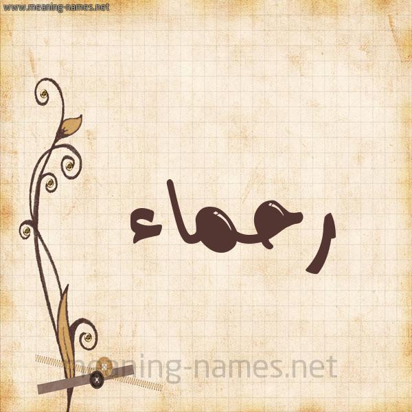 شكل 6 صوره ورق كلاسيكي للإسم بخط عريض صورة اسم رحماء RHMAA