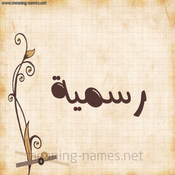 شكل 6 صوره ورق كلاسيكي للإسم بخط عريض صورة اسم رسمية Rsmyh