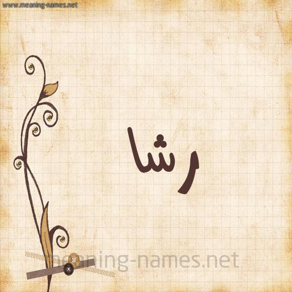 شكل 6 صوره ورق كلاسيكي للإسم بخط عريض صورة اسم رشا Rsha