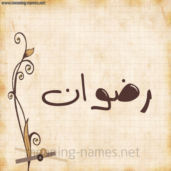 شكل 6 صوره ورق كلاسيكي للإسم بخط عريض صورة اسم رضوان Rdwan