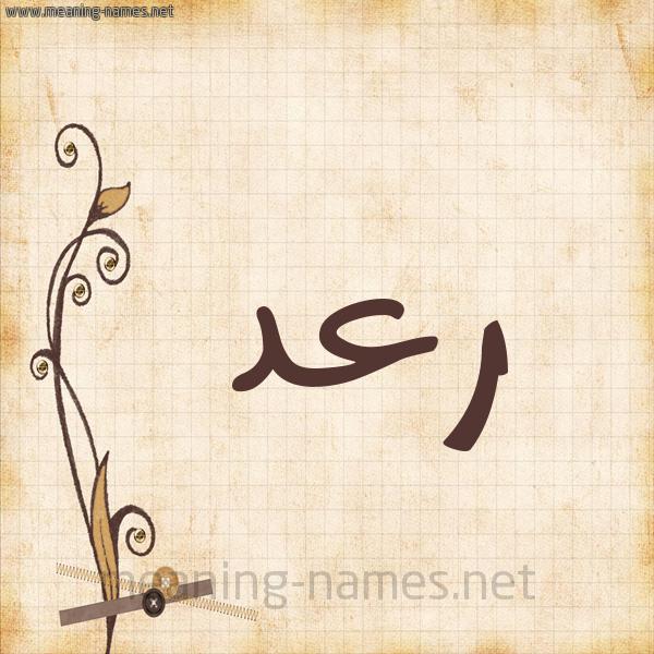 شكل 6 صوره ورق كلاسيكي للإسم بخط عريض صورة اسم رَعْد RAAD