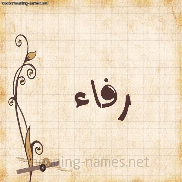 شكل 6 صوره ورق كلاسيكي للإسم بخط عريض صورة اسم رفاء Rfaa