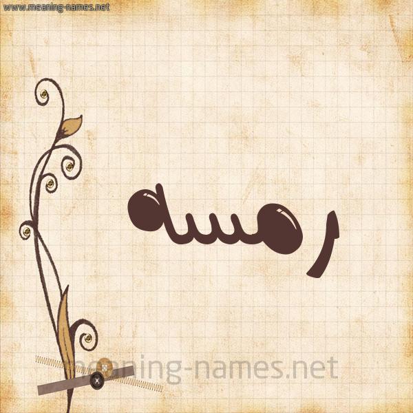 شكل 6 صوره ورق كلاسيكي للإسم بخط عريض صورة اسم رمسه RMSH