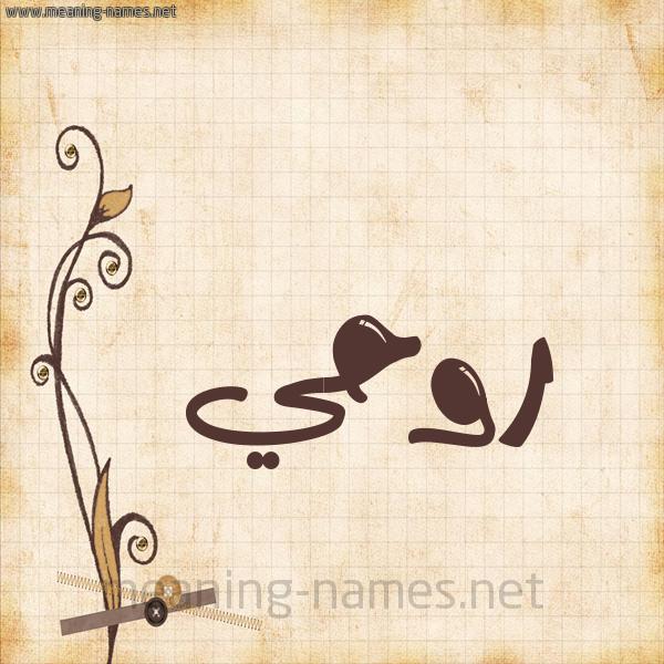 كل زخرفة وحروف روحي زخرفة أسماء كول