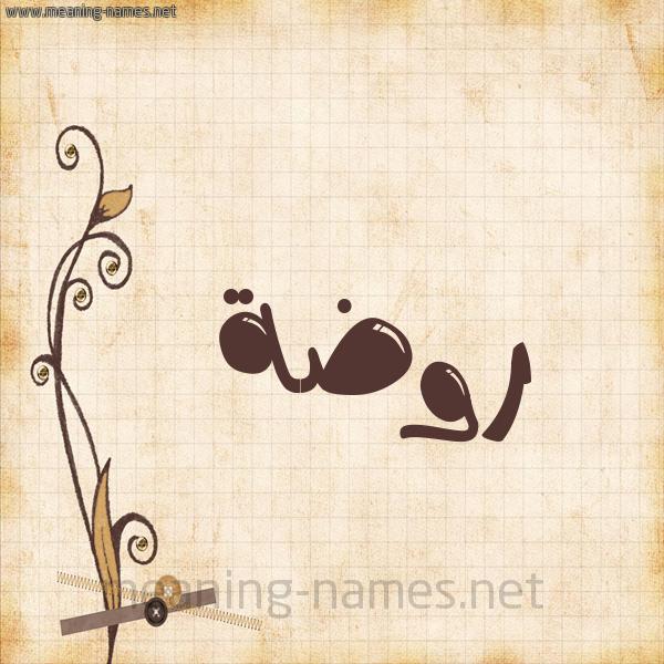 شكل 6 صوره ورق كلاسيكي للإسم بخط عريض صورة اسم روضة Rowda