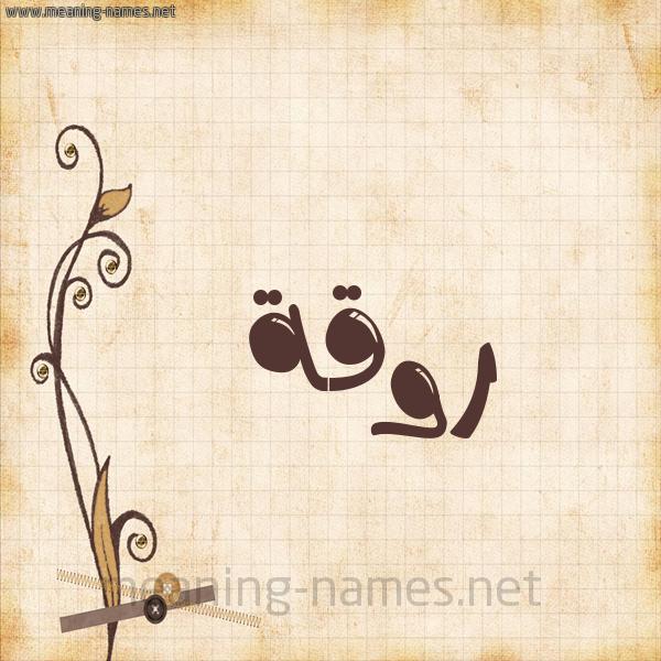 شكل 6 صوره ورق كلاسيكي للإسم بخط عريض صورة اسم روقة Rwqh