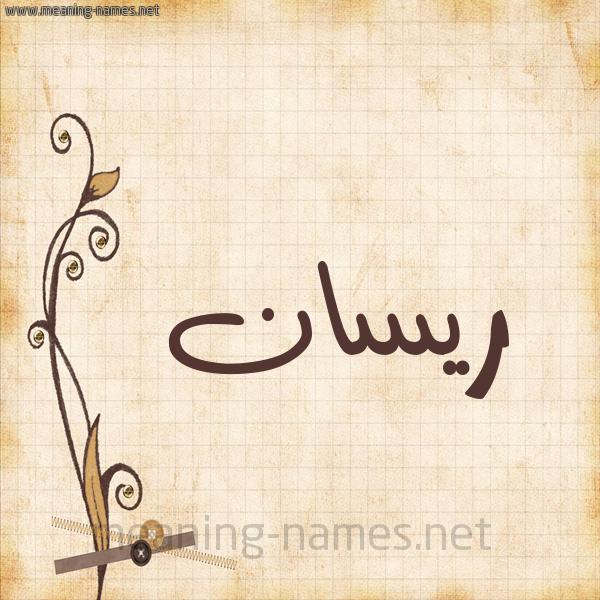 شكل 6 صوره ورق كلاسيكي للإسم بخط عريض صورة اسم ريسان Risan