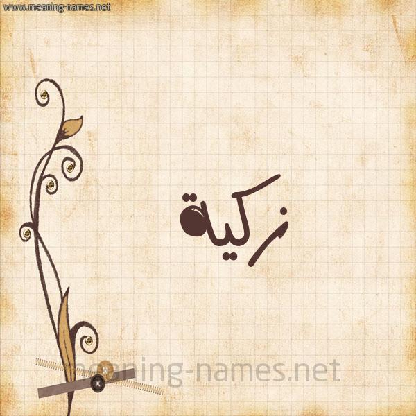 شكل 6 صوره ورق كلاسيكي للإسم بخط عريض صورة اسم زكيَّة ZKIAH