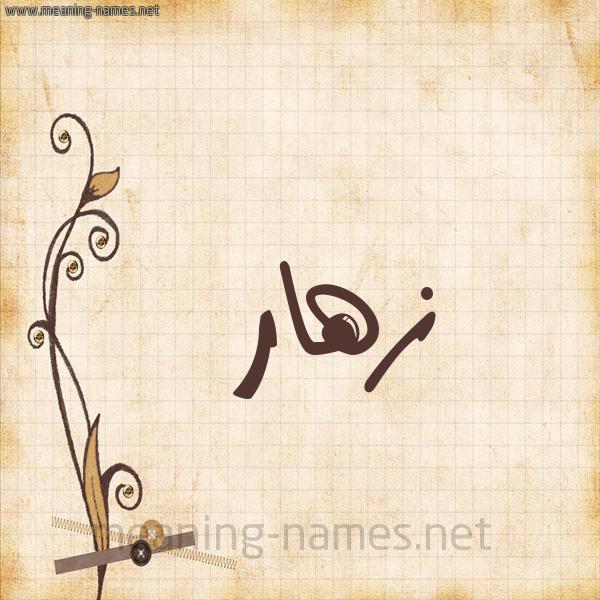 شكل 6 صوره ورق كلاسيكي للإسم بخط عريض صورة اسم زَهّار ZAHAR