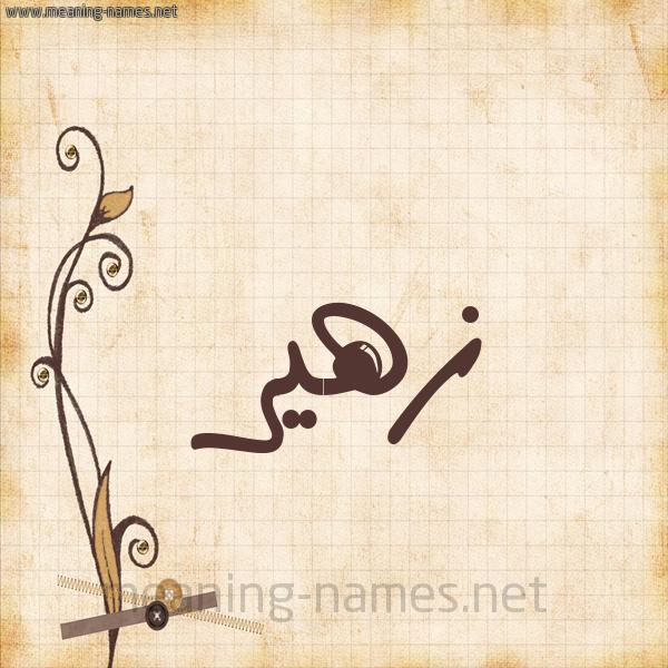 شكل 6 صوره ورق كلاسيكي للإسم بخط عريض صورة اسم زهير Zohyr