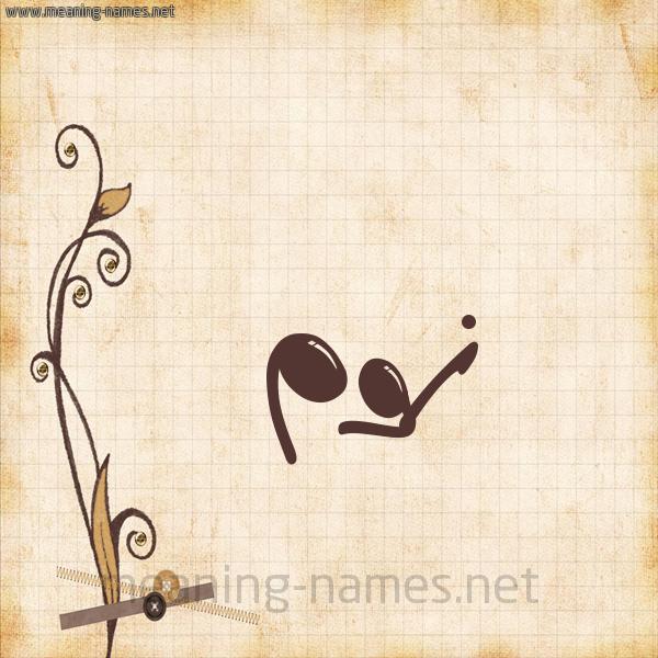 شكل 6 صوره ورق كلاسيكي للإسم بخط عريض صورة اسم زوم Zwm