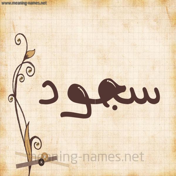 شكل 6 صوره ورق كلاسيكي للإسم بخط عريض صورة اسم سجود Sojud