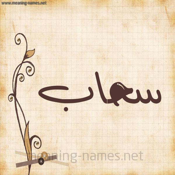 شكل 6 صوره ورق كلاسيكي للإسم بخط عريض صورة اسم سحاب Shab