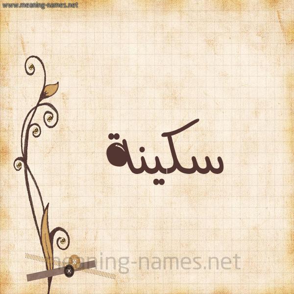شكل 6 صوره ورق كلاسيكي للإسم بخط عريض صورة اسم سُكَينة SOKAINH