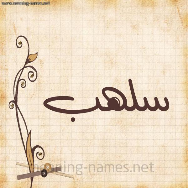 شكل 6 صوره ورق كلاسيكي للإسم بخط عريض صورة اسم سلهب Slhb
