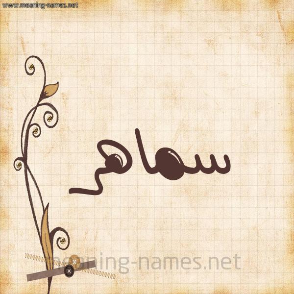 شكل 6 صوره ورق كلاسيكي للإسم بخط عريض صورة اسم سَماهِر SAMAHER