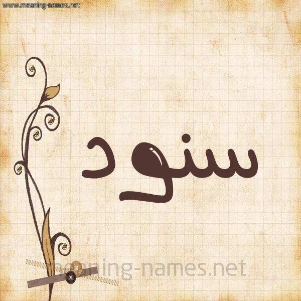 شكل 6 صوره ورق كلاسيكي للإسم بخط عريض صورة اسم سنود Snwd