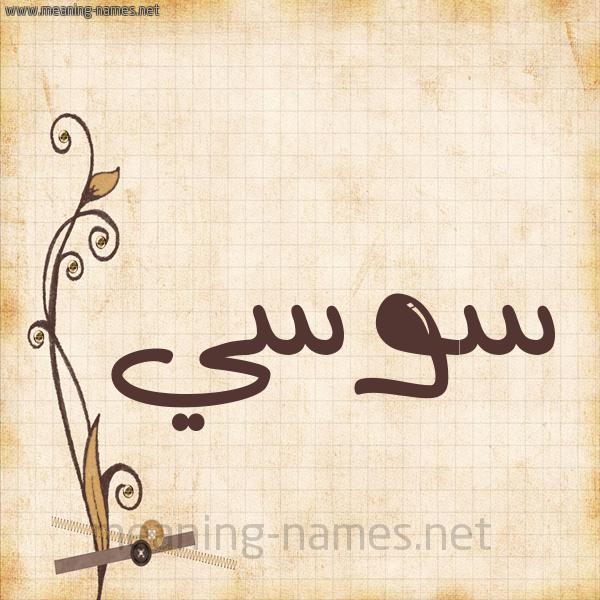 شكل 6 صوره ورق كلاسيكي للإسم بخط عريض صورة اسم سوسي SOSI