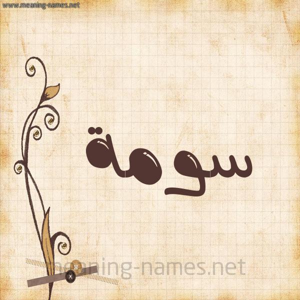 شكل 6 صوره ورق كلاسيكي للإسم بخط عريض صورة اسم سُومة SOOMH